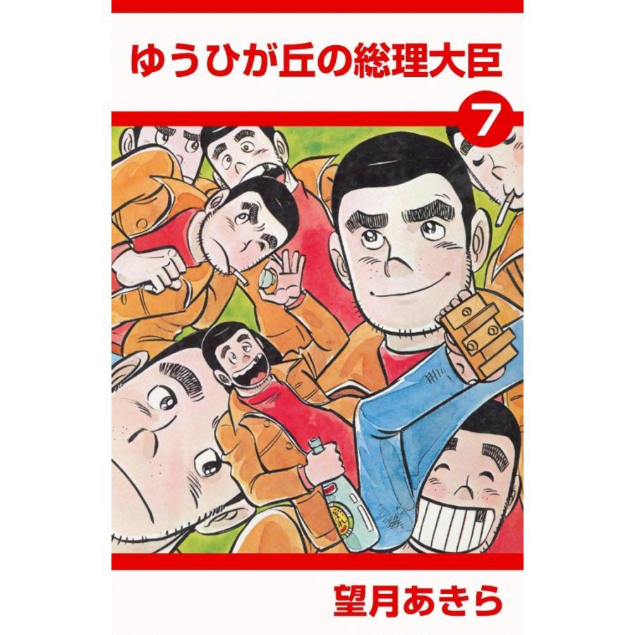 ゆうひが丘の総理大臣 (7) 電子書籍版 / 望月あきら|ebookjapan