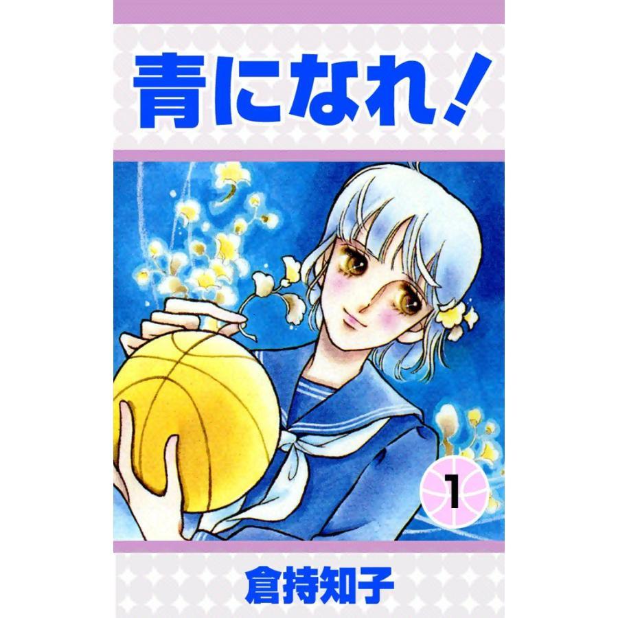 青になれ! (1) 電子書籍版 / 倉持知子 ebookjapan