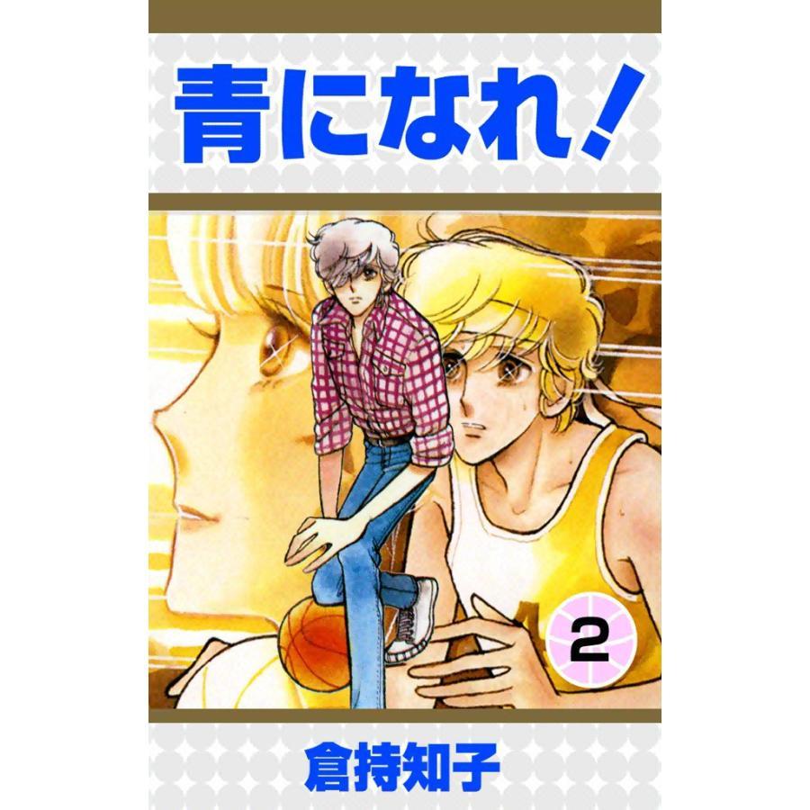 青になれ! (2) 電子書籍版 / 倉持知子|ebookjapan