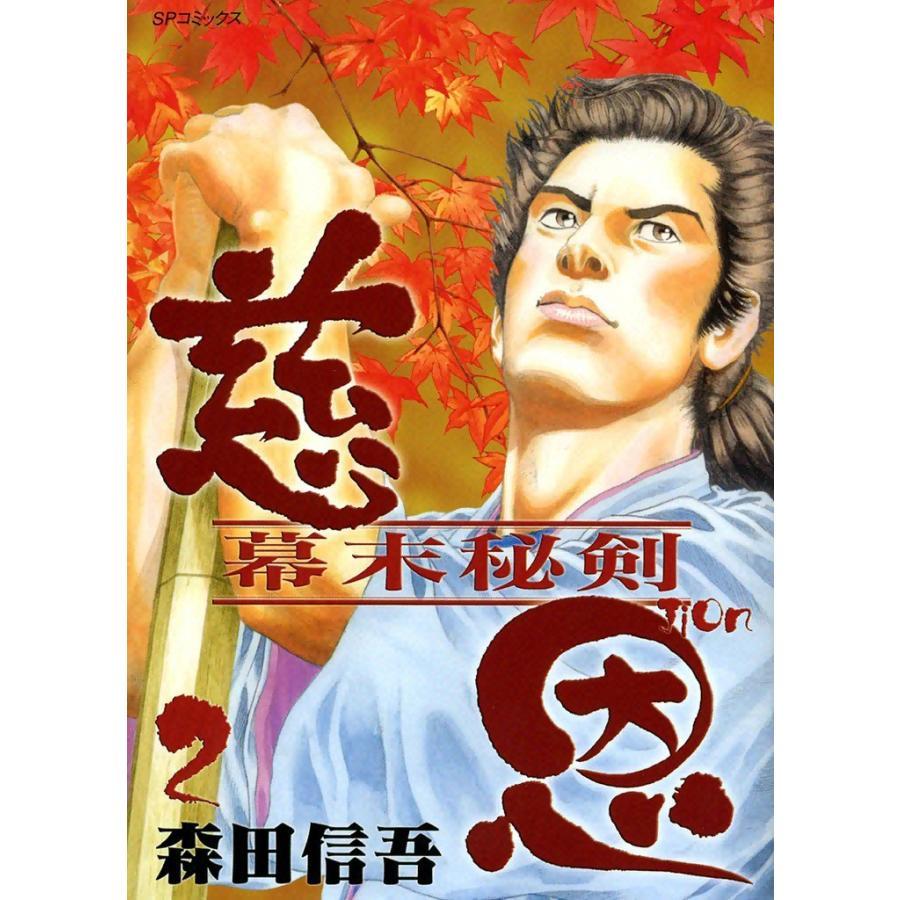 慈恩 幕末秘剣 (2) 電子書籍版 / 森田信吾|ebookjapan