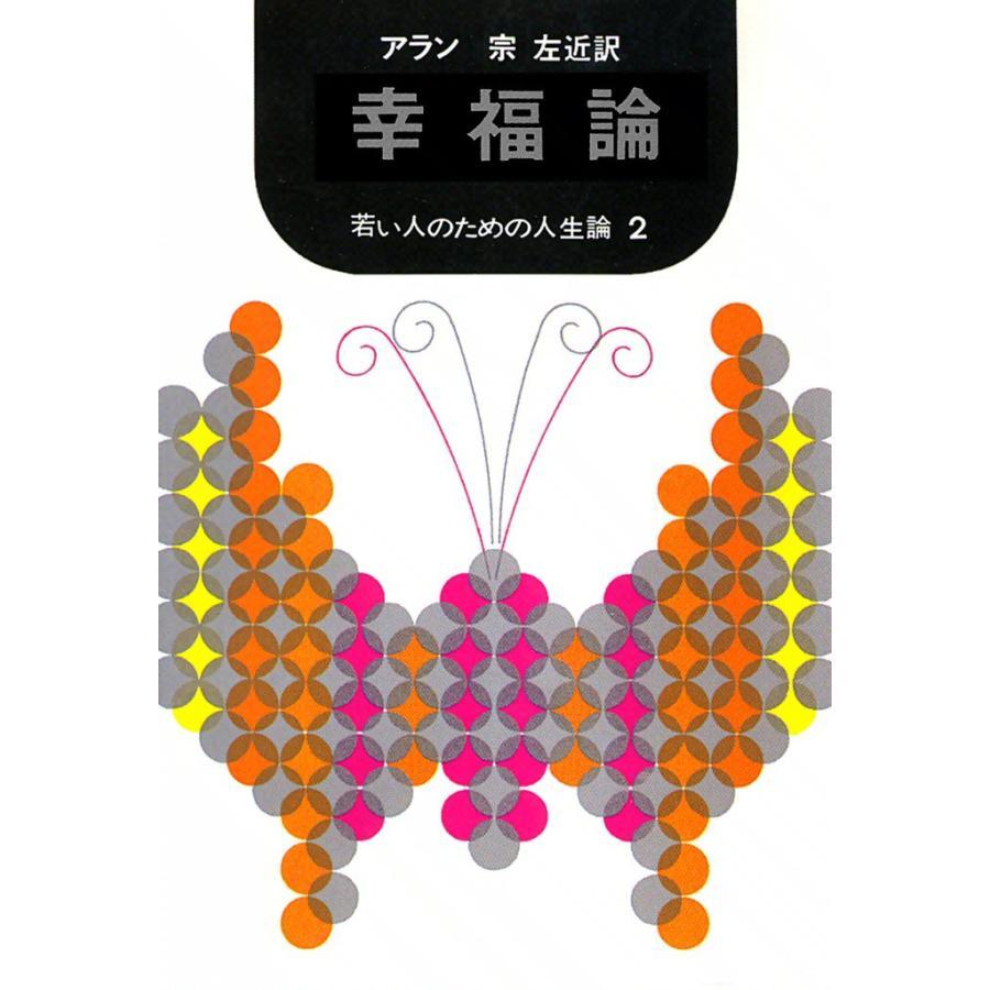 幸福論 電子書籍版 / アラン 訳:宗 左近|ebookjapan