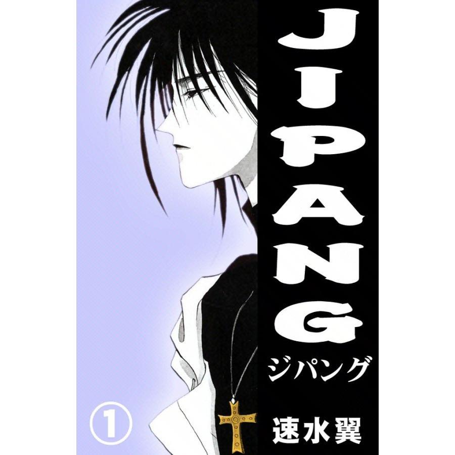 JIPANG (1) 電子書籍版 / 速水翼 ebookjapan