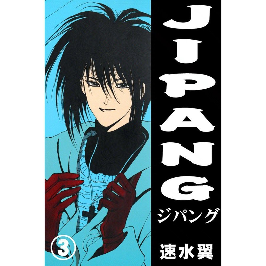 JIPANG (3) 電子書籍版 / 速水翼|ebookjapan