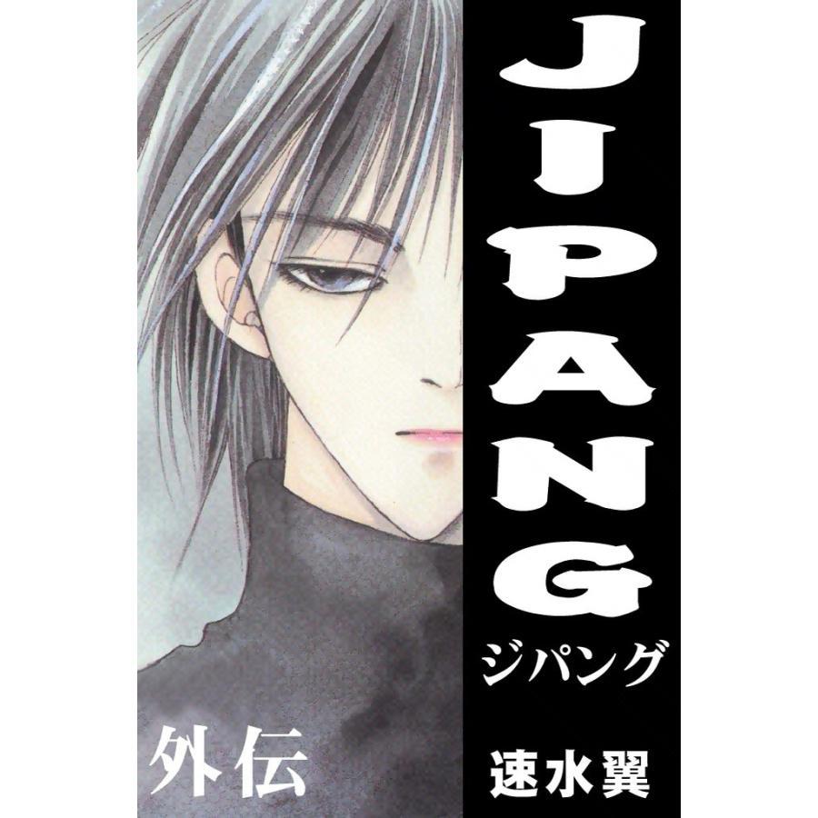 JIPANG (外伝) 真夏の夜の夢 電子書籍版 / 速水翼|ebookjapan