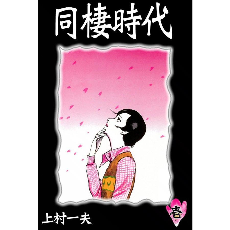 同棲時代 (1) 電子書籍版 / 上村一夫|ebookjapan