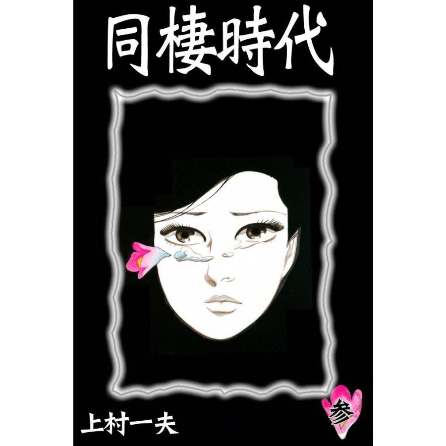 同棲時代 (3) 電子書籍版 / 上村一夫 ebookjapan