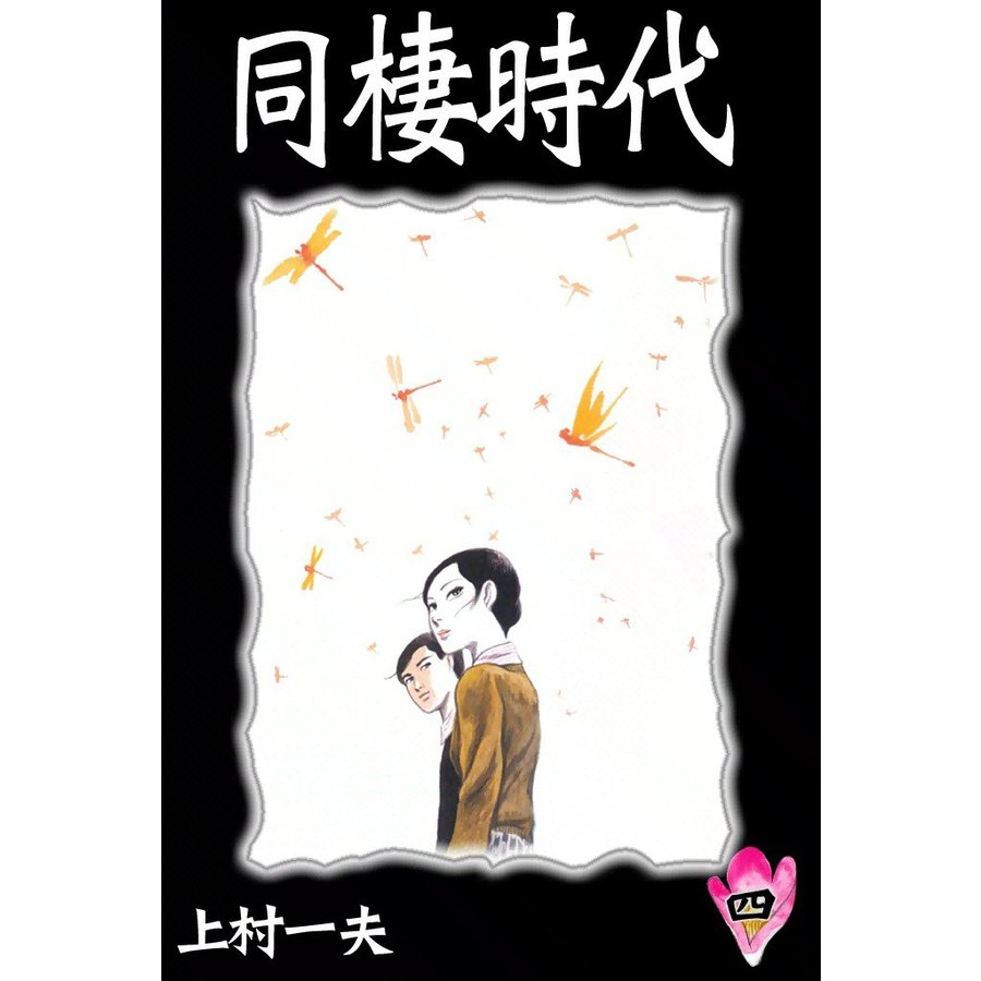 同棲時代 (4) 電子書籍版 / 上村一夫 ebookjapan
