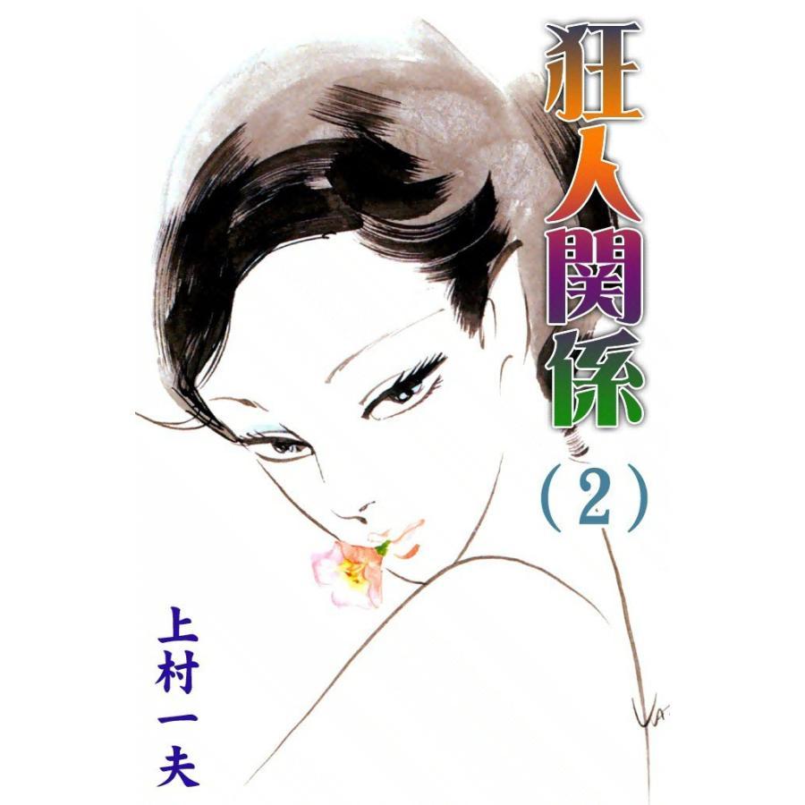 狂人関係 (2) 電子書籍版 / 上村一夫|ebookjapan