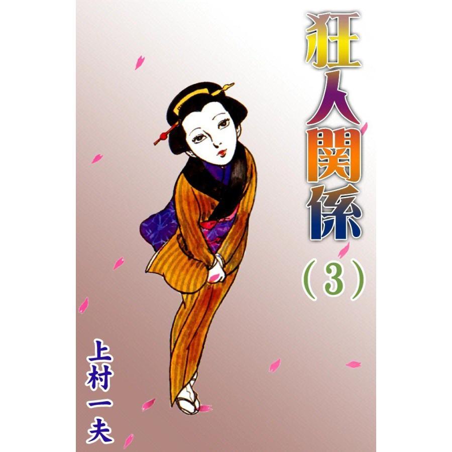 狂人関係 (3) 電子書籍版 / 上村一夫|ebookjapan