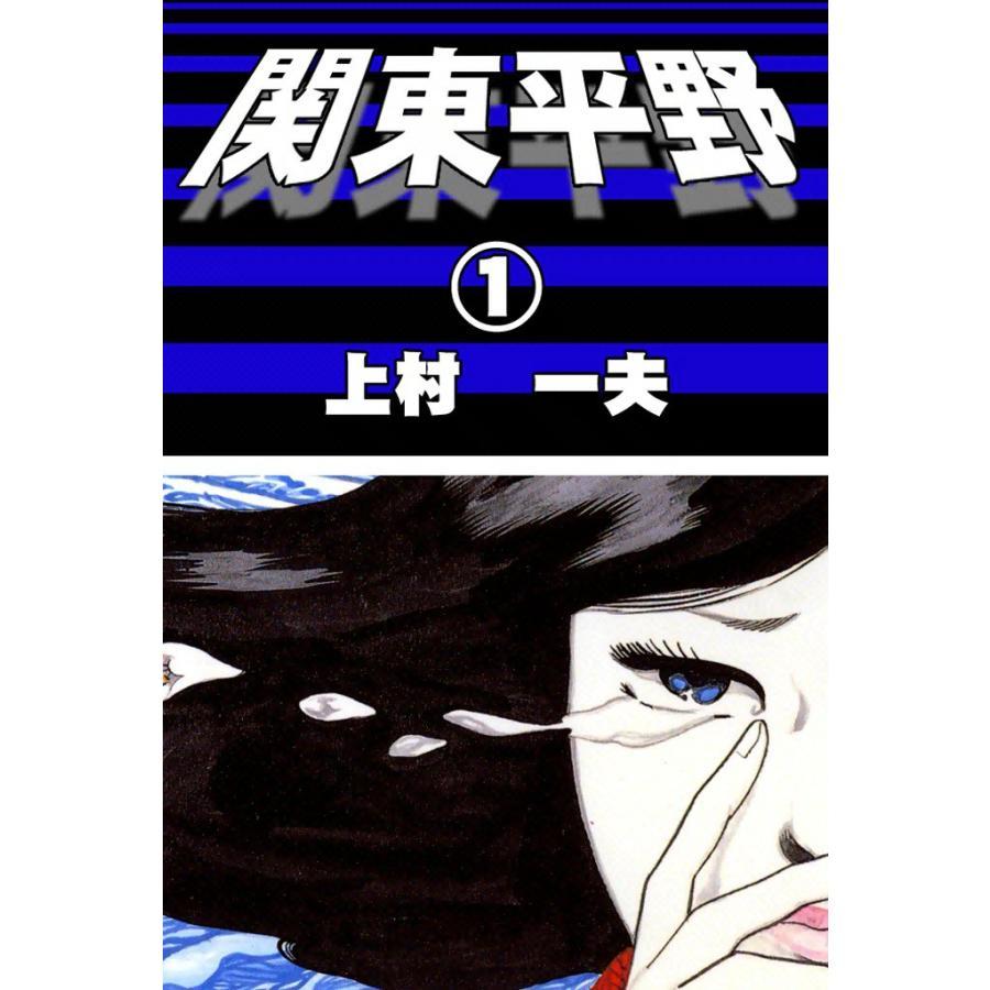 【初回50%OFFクーポン】関東平野 (1) 電子書籍版 / 上村一夫 ebookjapan