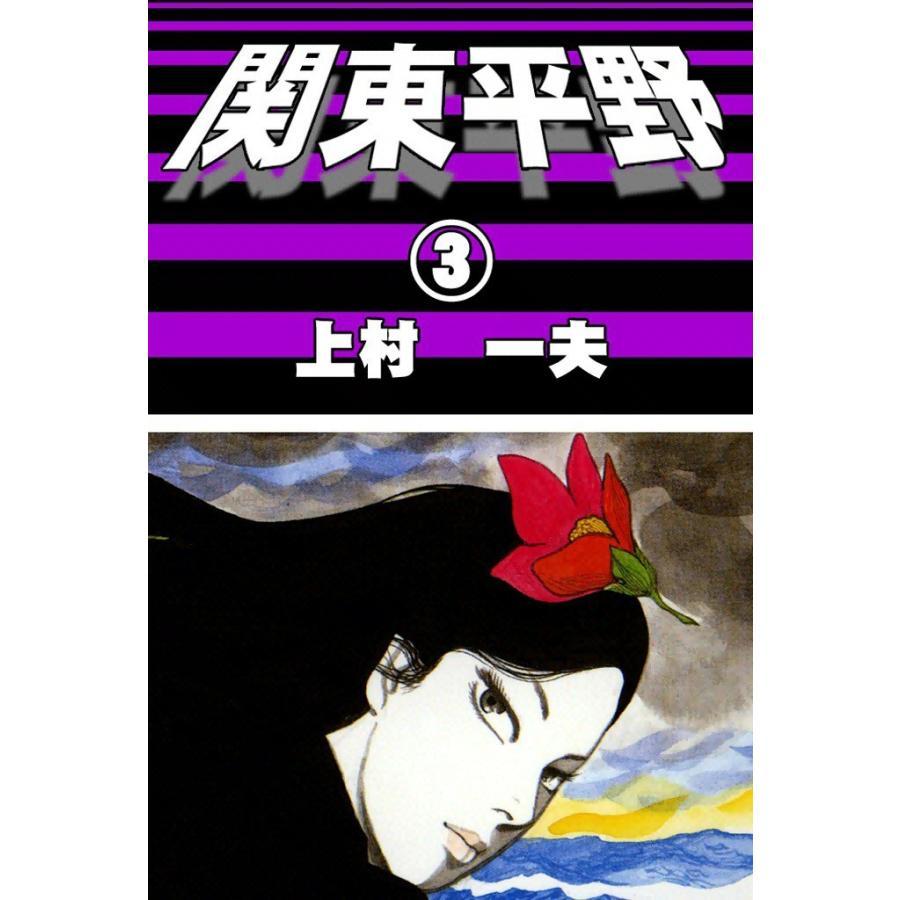 【初回50%OFFクーポン】関東平野 (3) 電子書籍版 / 上村一夫 ebookjapan