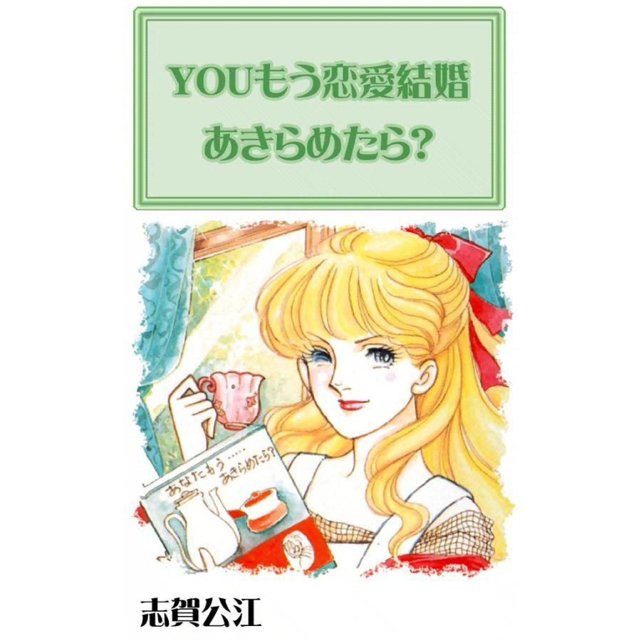 YOUもう恋愛結婚あきらめたら? 電子書籍版 / 志賀公江|ebookjapan