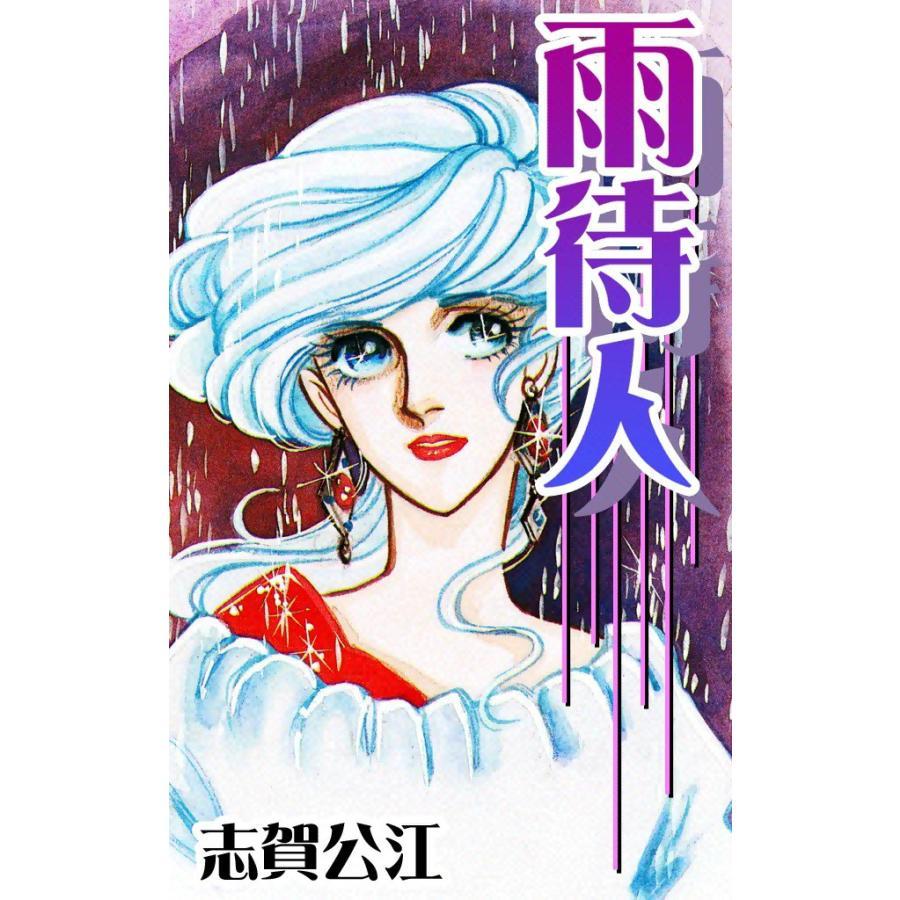 雨待人 電子書籍版 / 志賀公江|ebookjapan