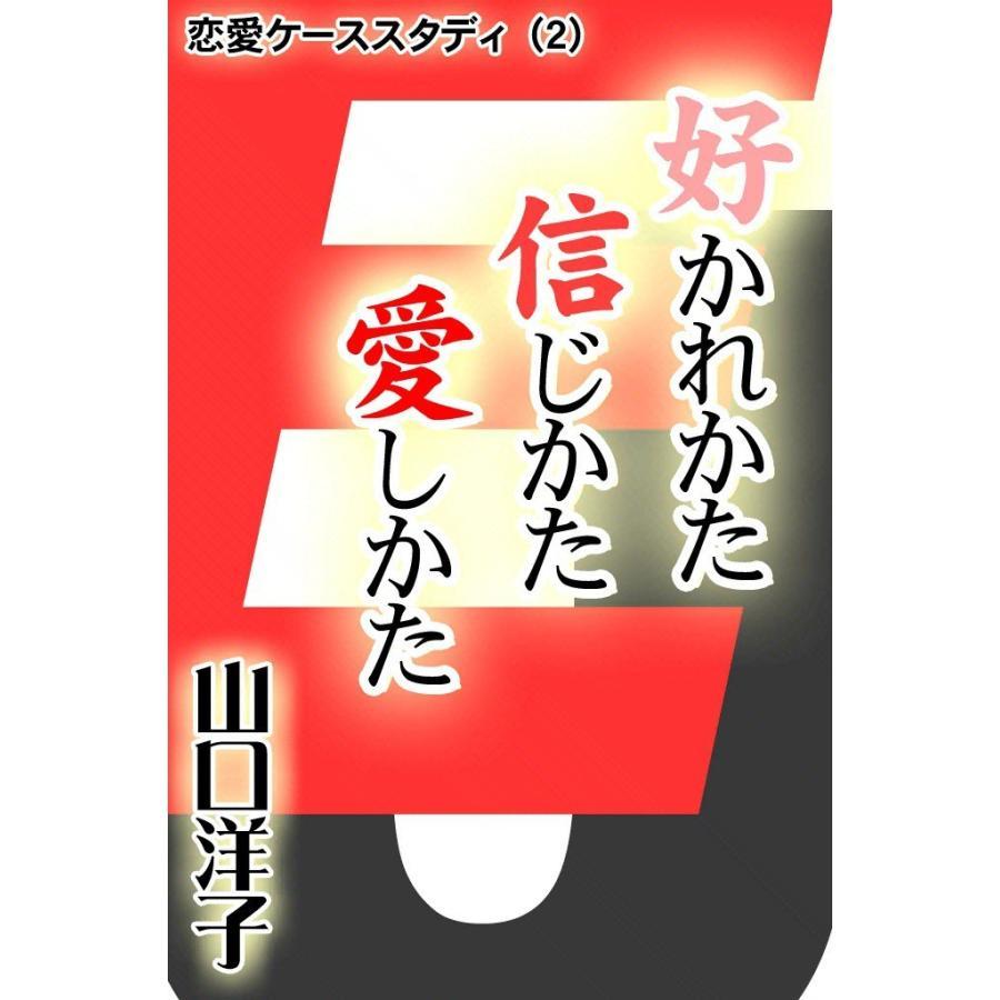【初回50%OFFクーポン】恋愛ケーススタディ (2) 好かれかた 信じかた 愛しかた 電子書籍版 / 山口 洋子|ebookjapan