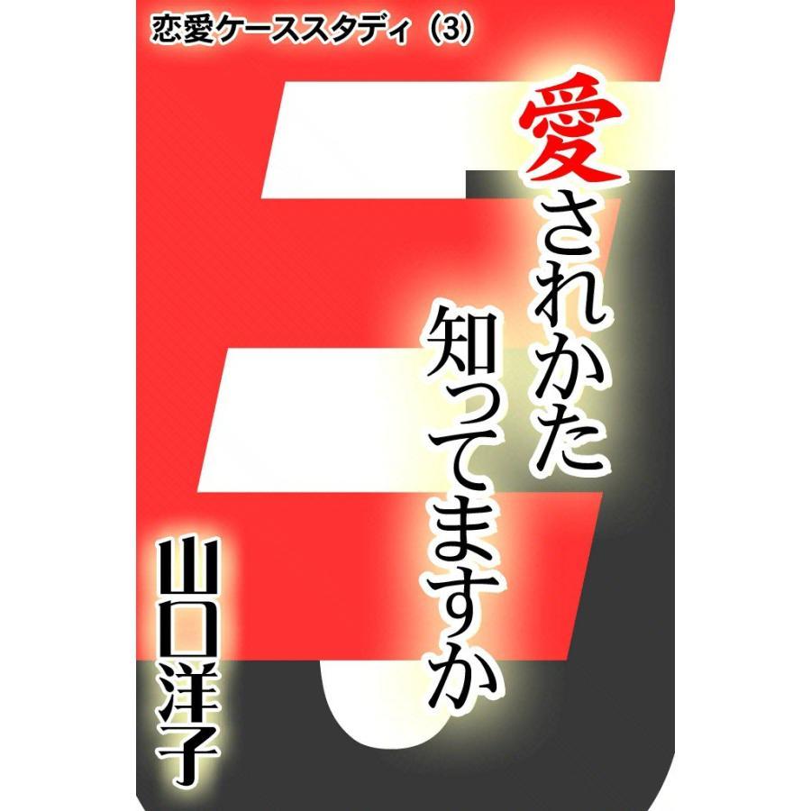 【初回50%OFFクーポン】恋愛ケーススタディ (3) 愛されかた知ってますか 電子書籍版 / 山口 洋子|ebookjapan