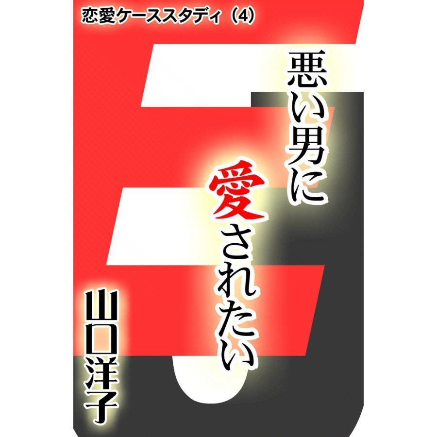 【初回50%OFFクーポン】恋愛ケーススタディ (4) 悪い男に愛されたい 電子書籍版 / 山口 洋子|ebookjapan