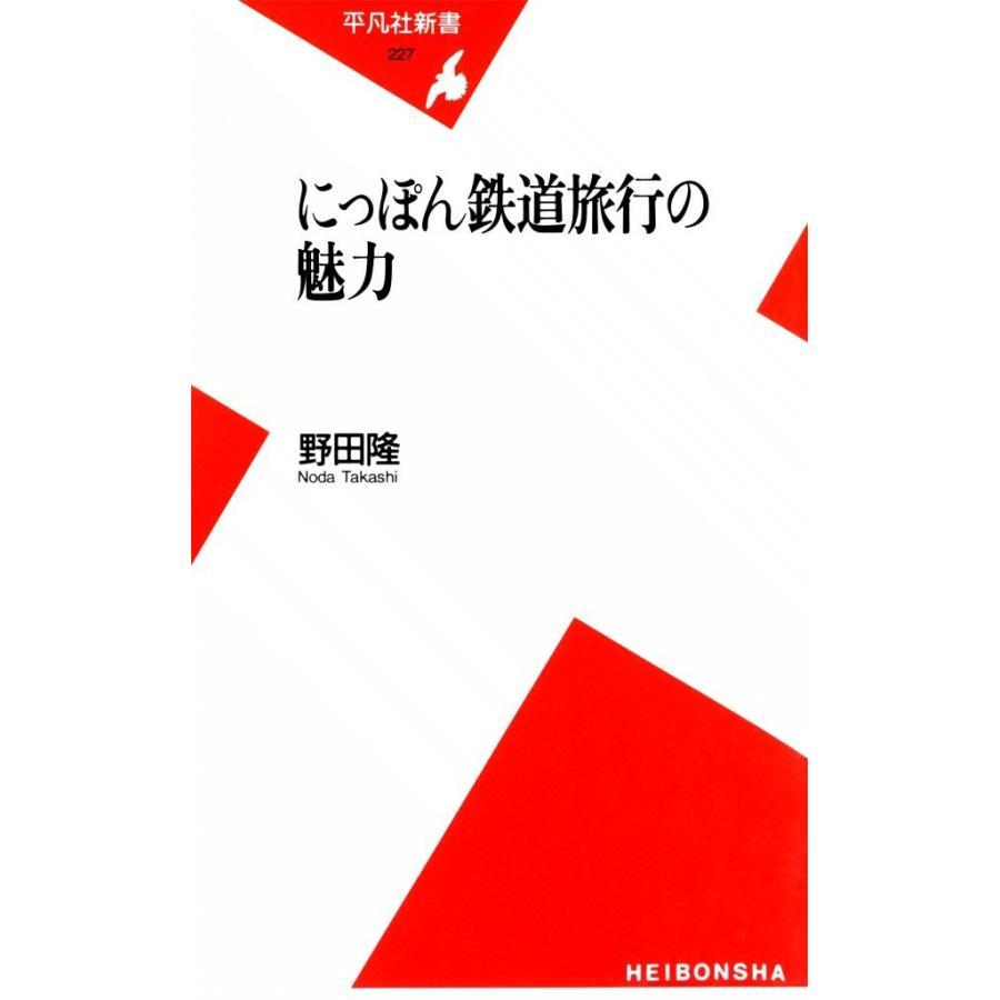 【初回50%OFFクーポン】にっぽん鉄道旅行の魅力 電子書籍版 / 野田隆|ebookjapan