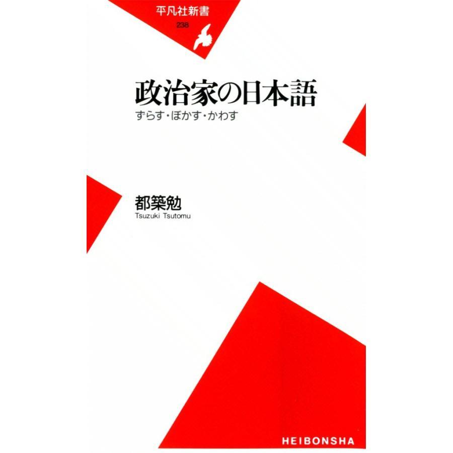 【初回50%OFFクーポン】政治家の日本語 ずらす・ぼかす・かわす 電子書籍版 / 都築勉|ebookjapan
