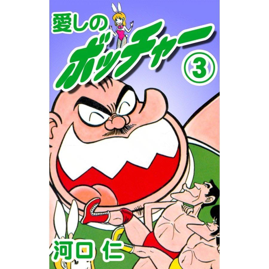 愛しのボッチャー (3) 電子書籍版 / 河口仁 ebookjapan