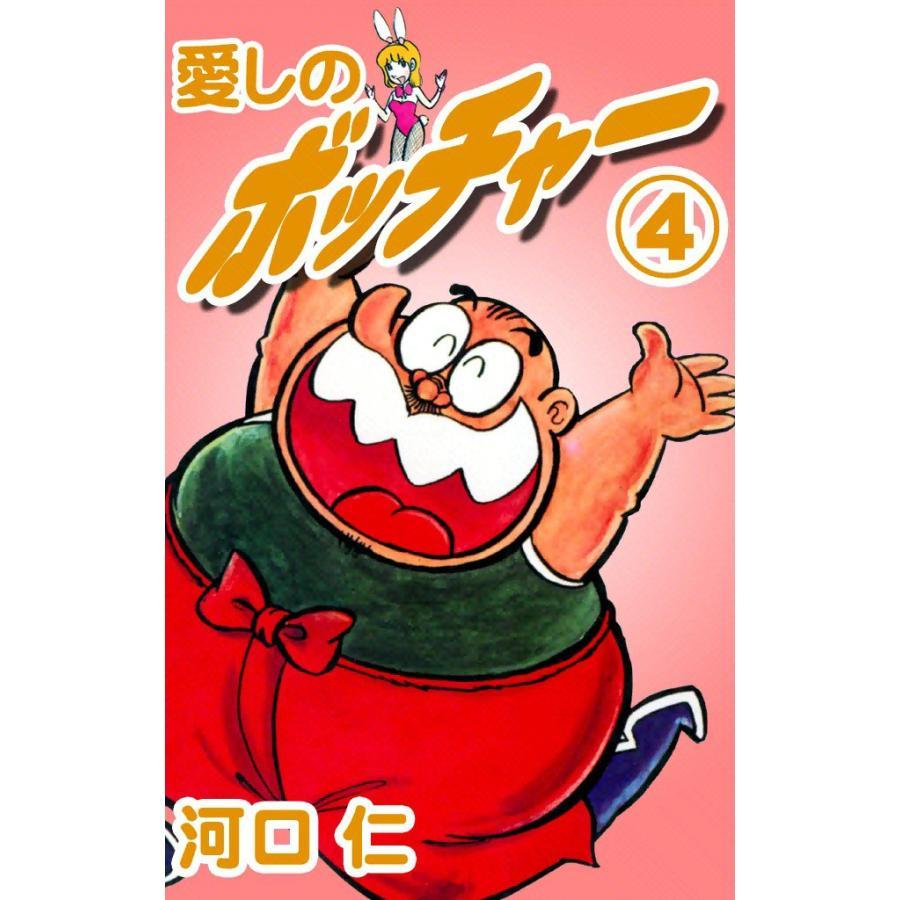 愛しのボッチャー (4) 電子書籍版 / 河口仁 ebookjapan