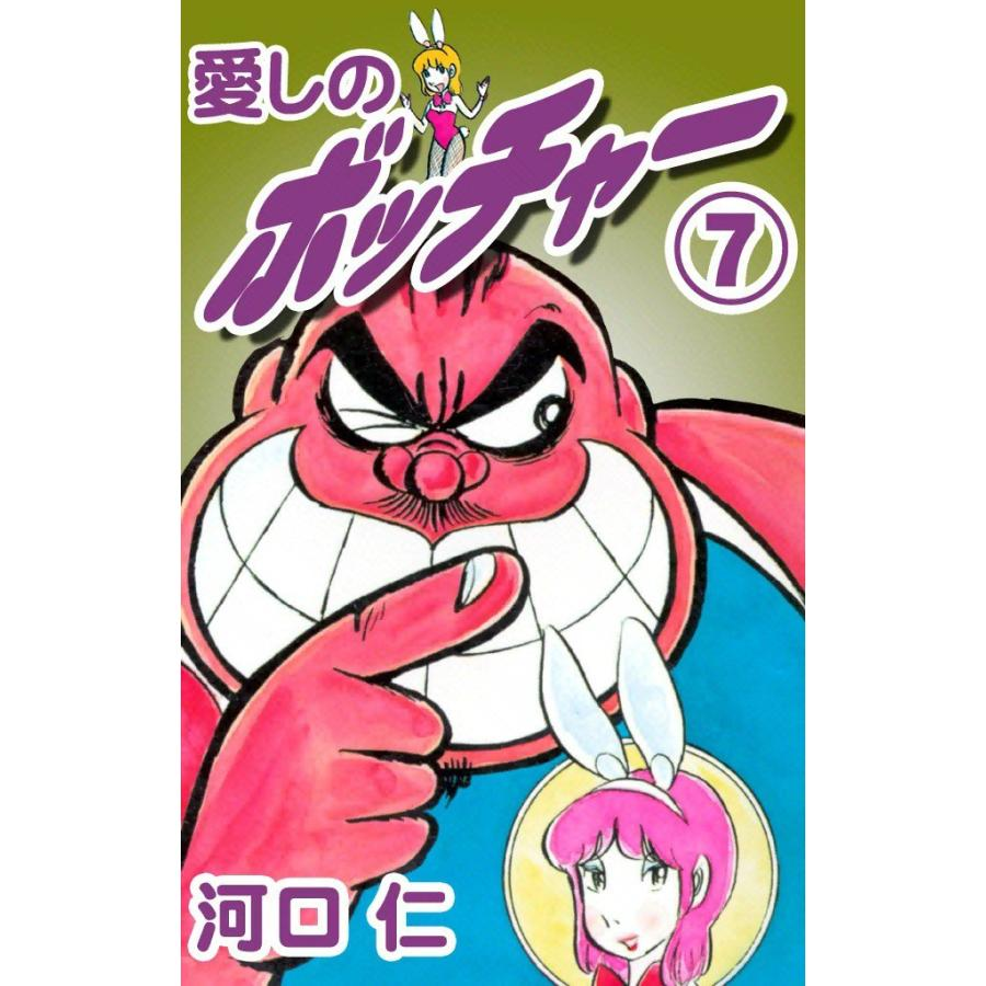 愛しのボッチャー (7) 電子書籍版 / 河口仁|ebookjapan