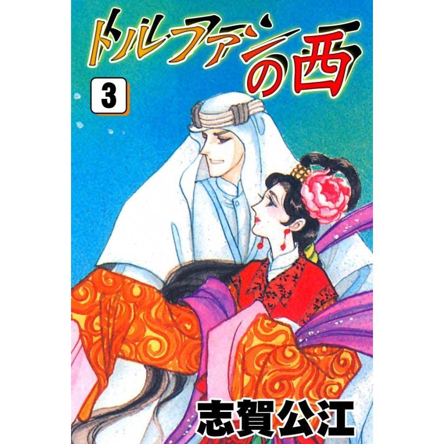 トルファンの西 (3) 電子書籍版 / 志賀公江 ebookjapan