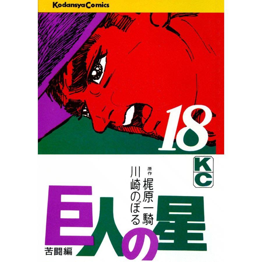 【初回50%OFFクーポン】巨人の星 (18) 電子書籍版 / 原作:梶原一騎 画:川崎のぼる|ebookjapan