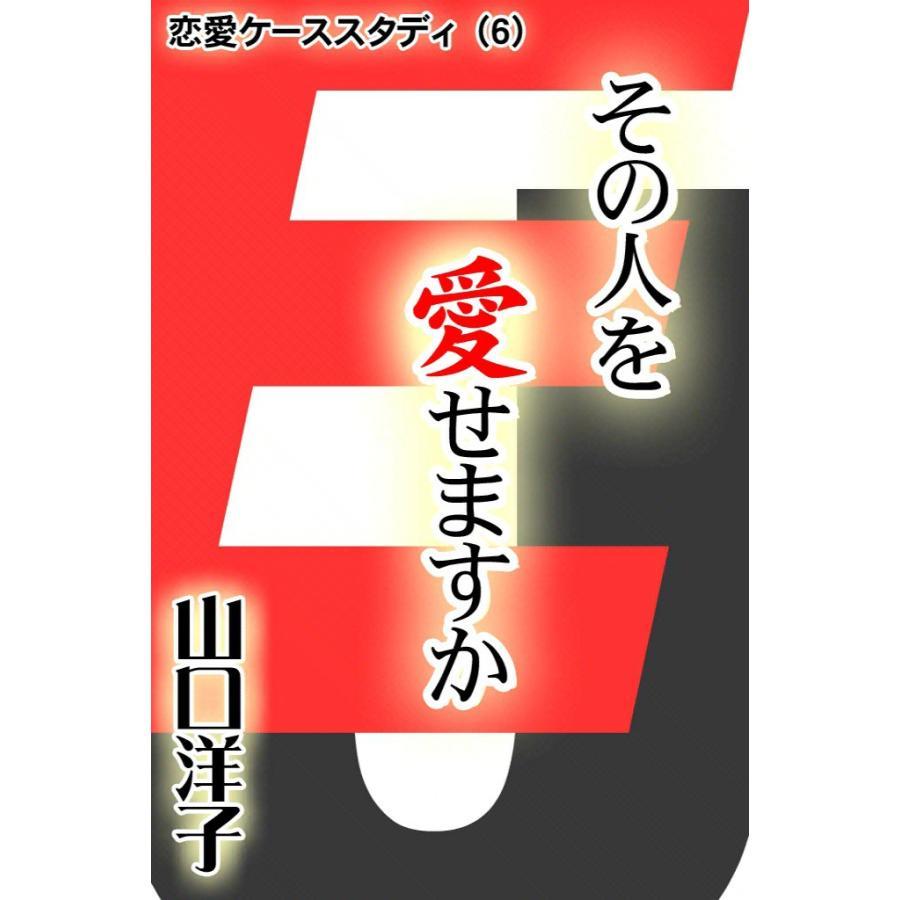 【初回50%OFFクーポン】恋愛ケーススタディ (6) その人を愛せますか 電子書籍版 / 山口 洋子|ebookjapan