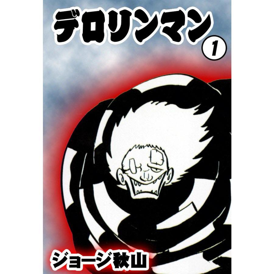 【初回50%OFFクーポン】デロリンマン (1) 電子書籍版 / ジョージ秋山 ebookjapan