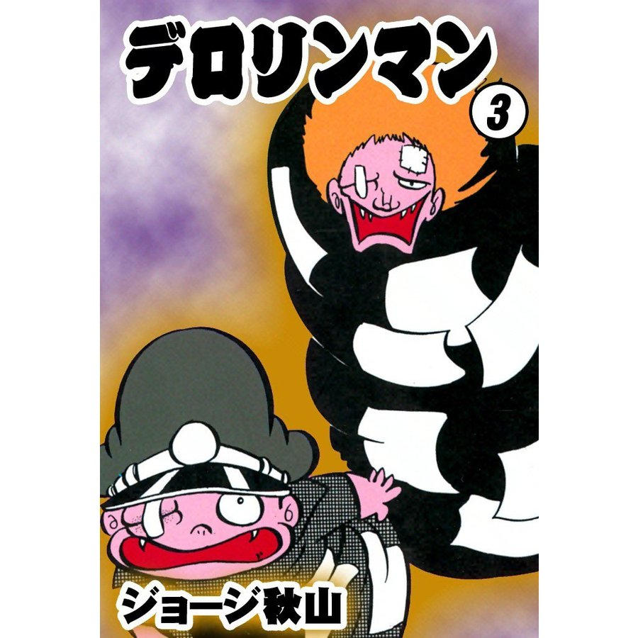【初回50%OFFクーポン】デロリンマン (3) 電子書籍版 / ジョージ秋山|ebookjapan