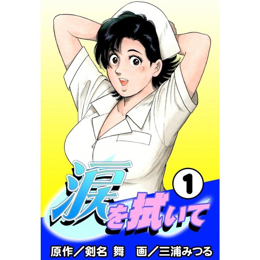 涙を拭いて (1) 電子書籍版 / 原作:剣名舞 画:三浦みつる|ebookjapan