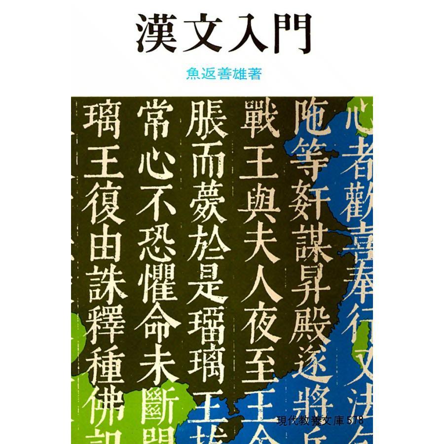 【初回50%OFFクーポン】漢文入門 電子書籍版 / 魚返 善雄|ebookjapan