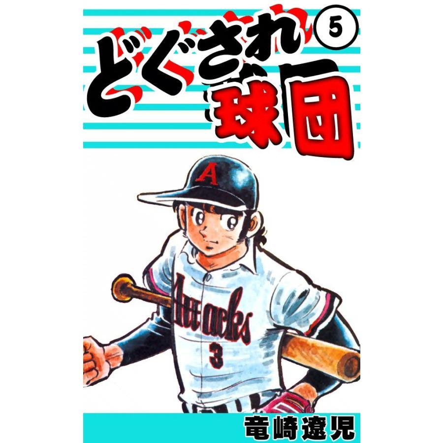 【初回50%OFFクーポン】どぐされ球団 (5) 電子書籍版 / 竜崎遼児 ebookjapan