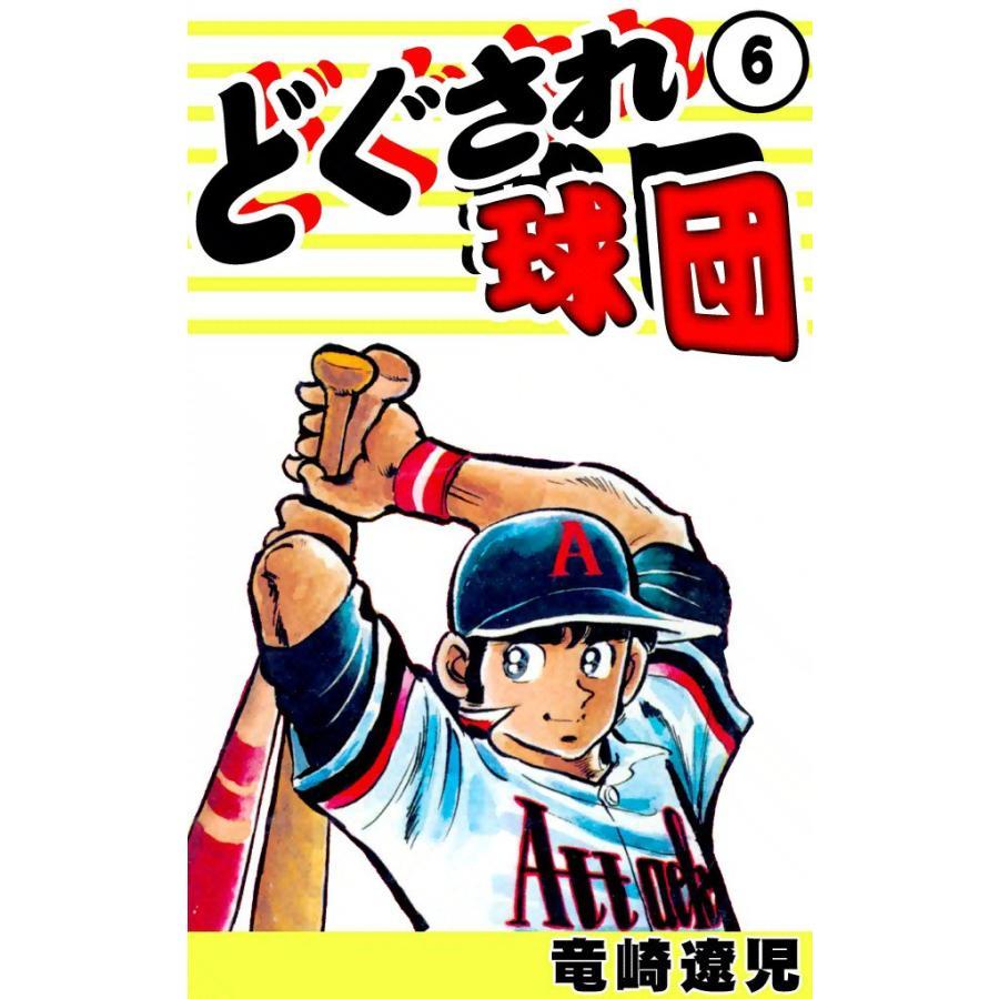 【初回50%OFFクーポン】どぐされ球団 (6) 電子書籍版 / 竜崎遼児 ebookjapan