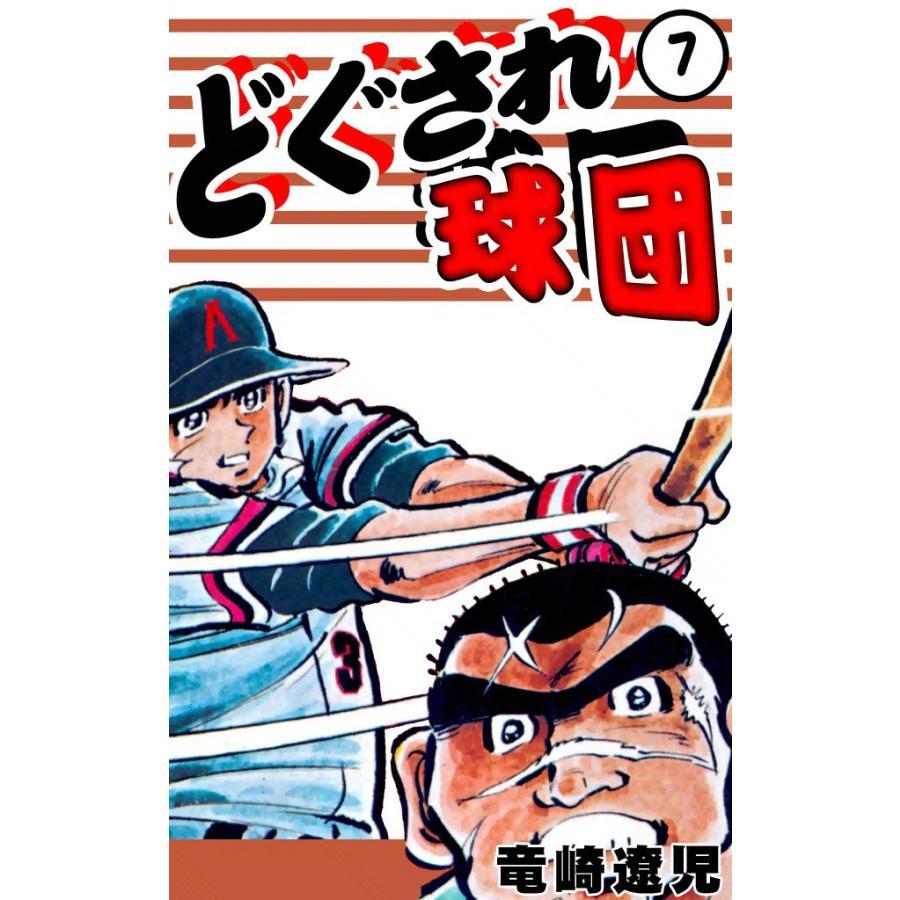 【初回50%OFFクーポン】どぐされ球団 (7) 電子書籍版 / 竜崎遼児 ebookjapan