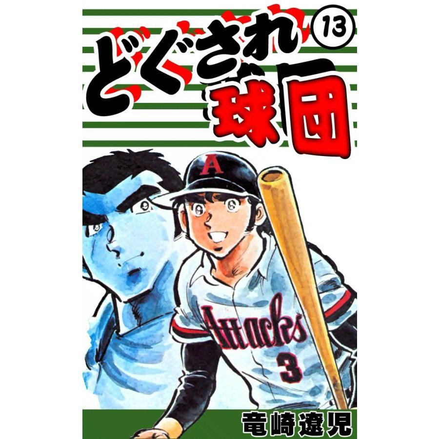 【初回50%OFFクーポン】どぐされ球団 (13) 電子書籍版 / 竜崎遼児 ebookjapan