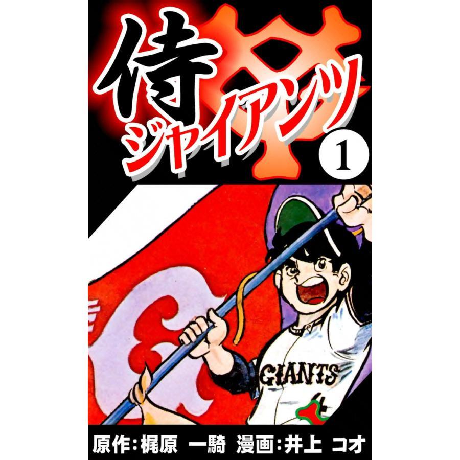 侍ジャイアンツ (1) 電子書籍版 / 原作:梶原 一騎 漫画:井上 コオ|ebookjapan