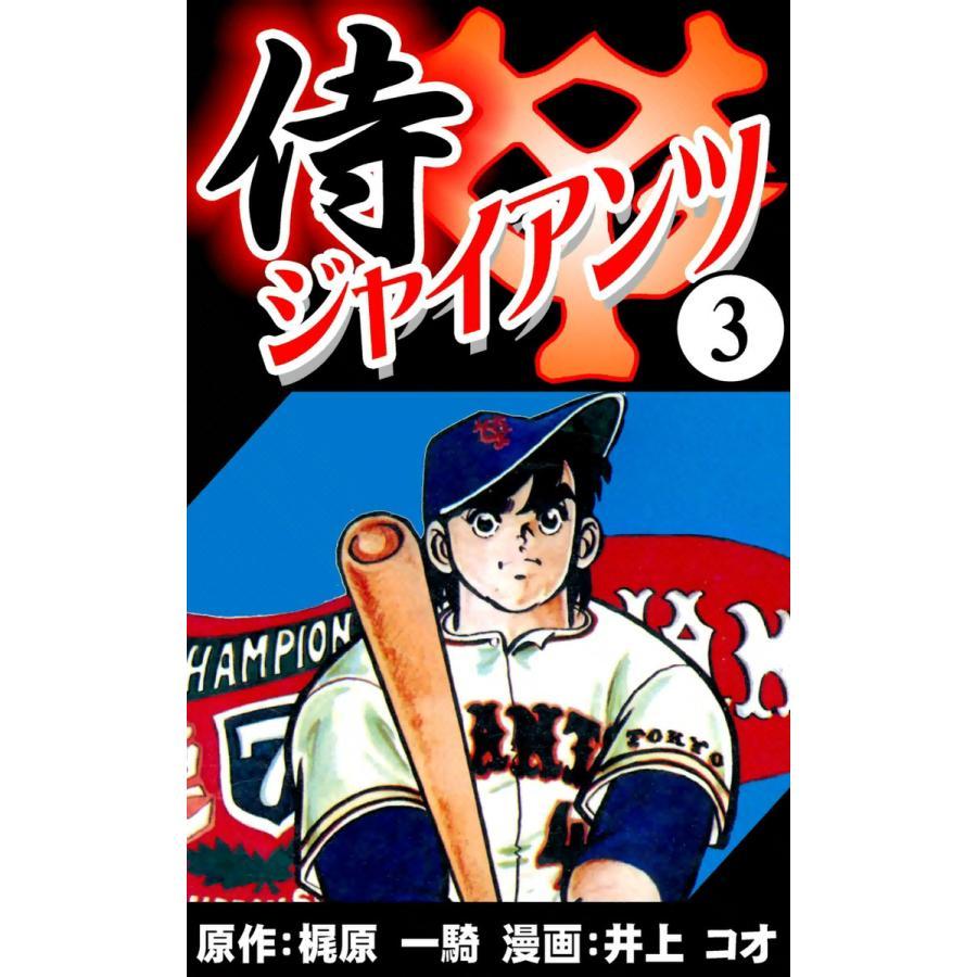 侍ジャイアンツ (3) 電子書籍版 / 原作:梶原 一騎 漫画:井上 コオ|ebookjapan