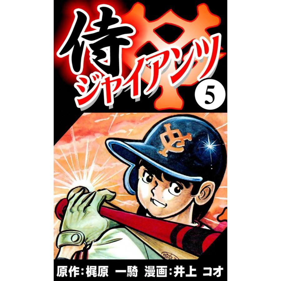 侍ジャイアンツ (5) 電子書籍版 / 原作:梶原 一騎 漫画:井上 コオ ebookjapan