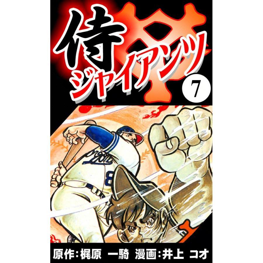 侍ジャイアンツ (7) 電子書籍版 / 原作:梶原 一騎 漫画:井上 コオ ebookjapan