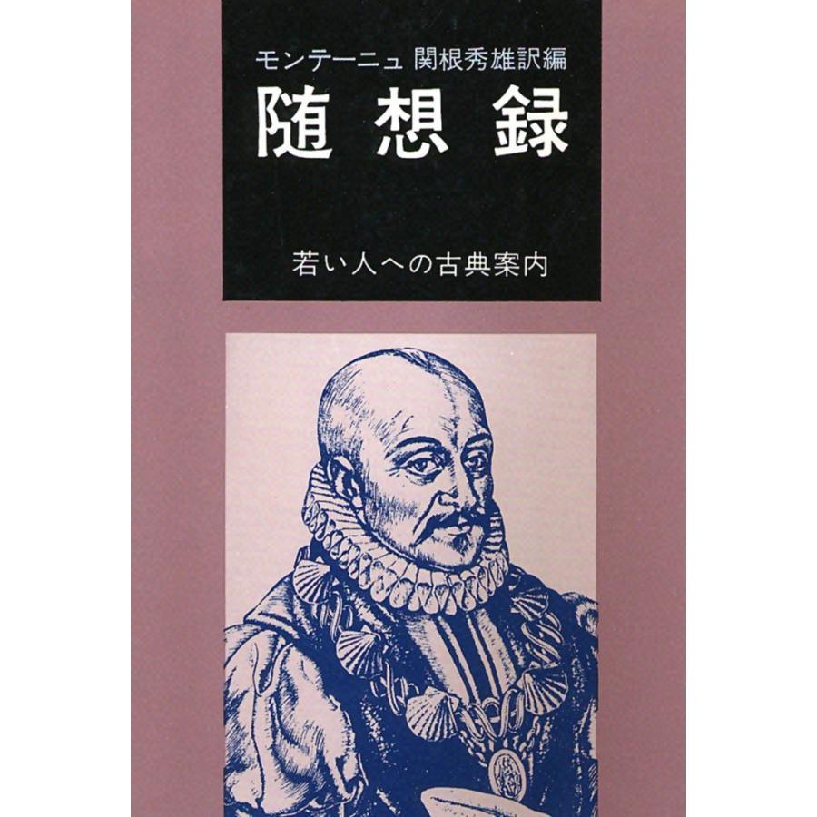 モンテーニュ 随想録 電子書籍版 / 訳編:関根 秀雄|ebookjapan