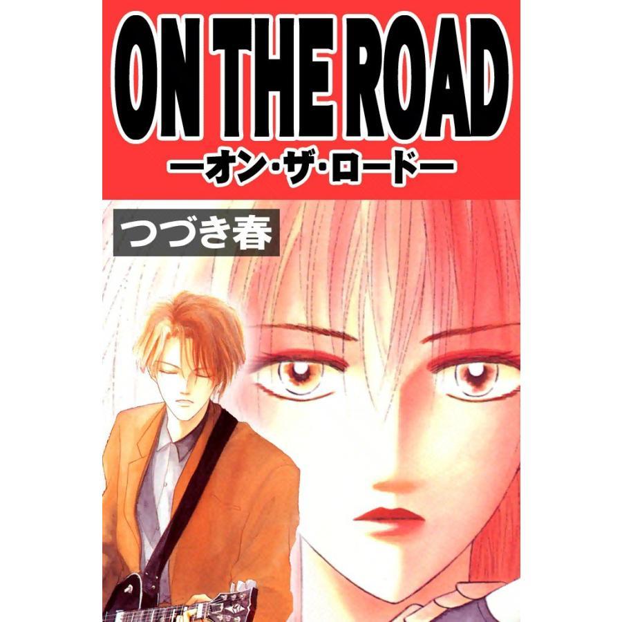 ON THE ROAD ―オン・ザ・ロード― 電子書籍版 / つづき春|ebookjapan