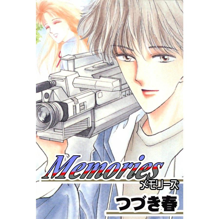 Memories 電子書籍版 / つづき春|ebookjapan