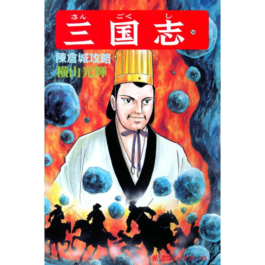 三国志 (54) 電子書籍版 / 横山 光輝 ebookjapan