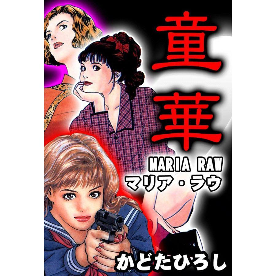 【初回50%OFFクーポン】童華<マリア・ラウ> 電子書籍版 / かどたひろし|ebookjapan