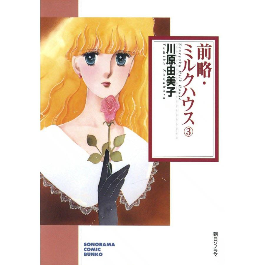 前略・ミルクハウス (3) 電子書籍版 / 川原由美子 ebookjapan