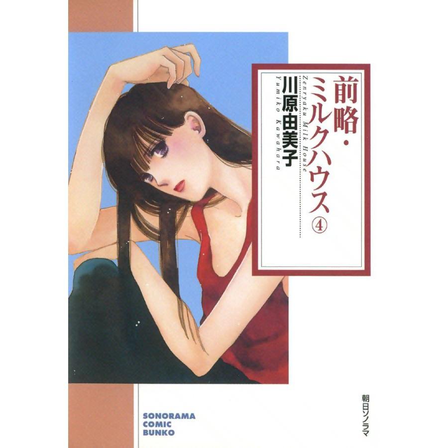 前略・ミルクハウス (4) 電子書籍版 / 川原由美子 ebookjapan