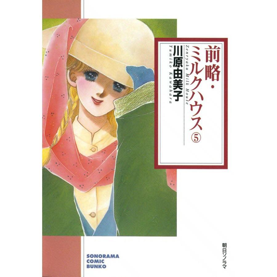 【初回50%OFFクーポン】前略・ミルクハウス (5) 電子書籍版 / 川原由美子|ebookjapan