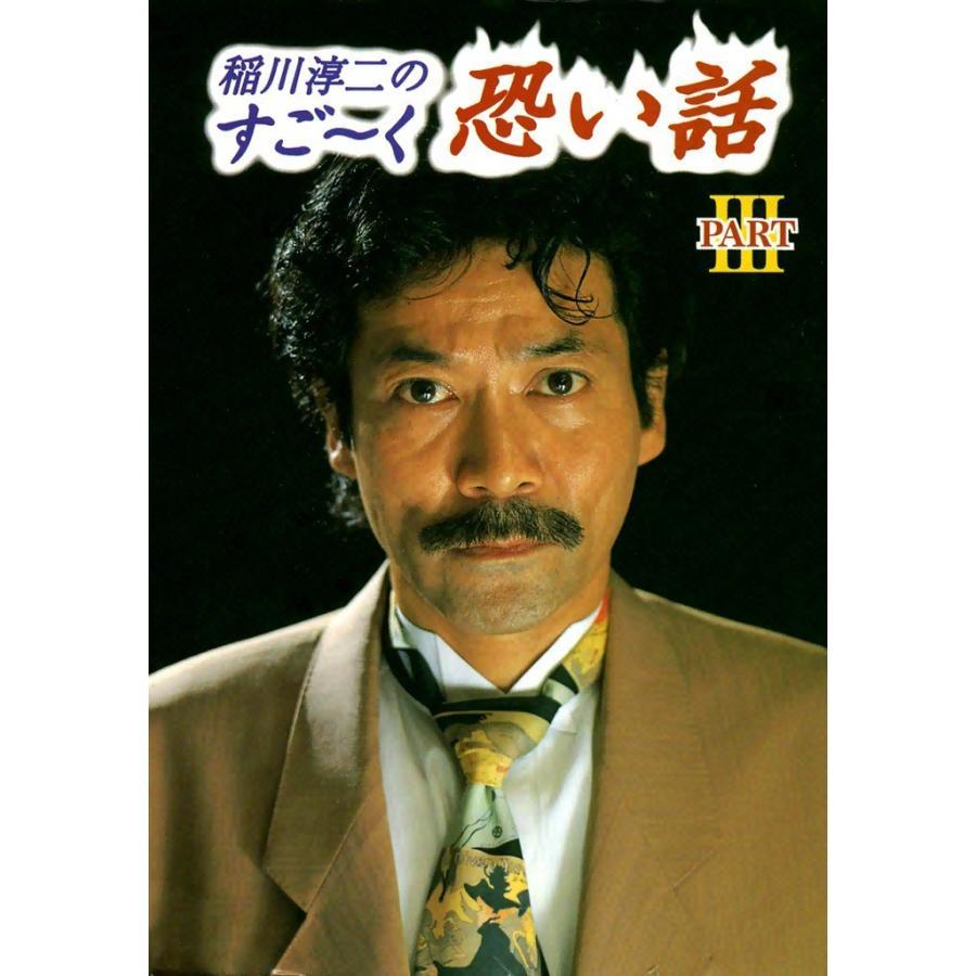 【初回50%OFFクーポン】稲川淳二のすご〜く恐い話 (3) 電子書籍版 / 稲川 淳二 ebookjapan