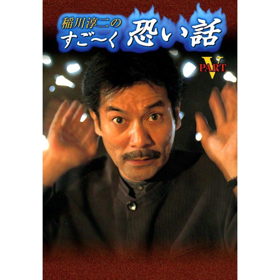 【初回50%OFFクーポン】稲川淳二のすご〜く恐い話 (5) 電子書籍版 / 稲川 淳二|ebookjapan